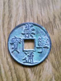 崇宁通宝 折十大钱 绿锈美品 铁划银钩 直径33.5mm