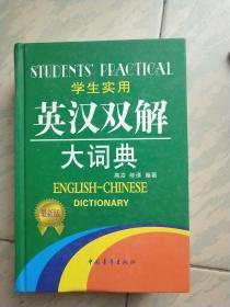 英汉双解大词典(学生实用)