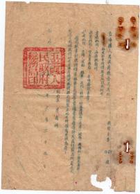 税务票据-----1953年湖北省五峰土家族自治县五峰税务局