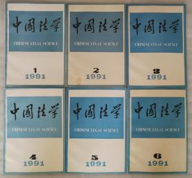 中国法学1991年 双月刊(1-6全)