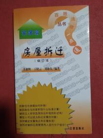 房屋拆迁:安居篇(修订本)——百姓法律一点通丛书