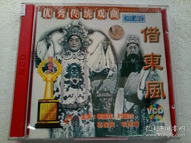 H074、优秀传统戏曲VCD,【京剧】【借东风】,品相好,全新己开封!