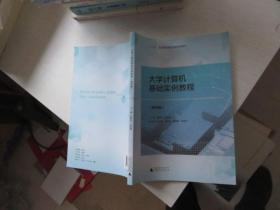 大学计算机基础实例教程(第四版)正版