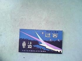 话剧戏单:车站,过客(北京人艺)