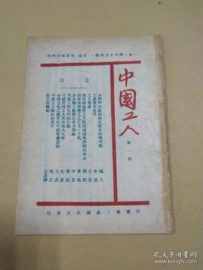 中国工人第一期,民国旧书,民国期刊,新青年,共产党旧刊,博物馆资料