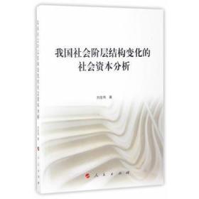 我国社会阶层结构变化的社会资本分析《(马克思主义理论与中国道路)文库》
