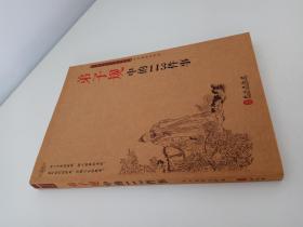 中华文库青少年导读系列:<弟子规>中的113件事