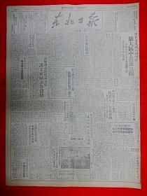 1949骞�4鏈�19鏃ャ�愪笢鍖楁棩鎶ャ�戠1177鏈燂紝4寮�4鐗堬紝鏃呭ぇ鍦板尯姒傚喌