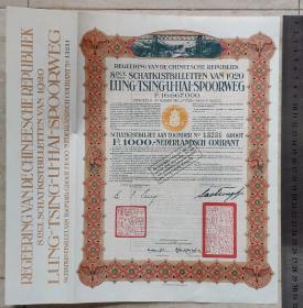 股票债卷类-----1920年(民国9年)荷兰发行陇秦豫海铁路债券(1000荷兰盾)13231号