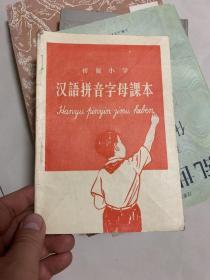 初级小学 汉语拼音字母课本