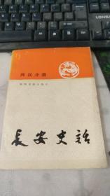 长安史话【两汉分册】