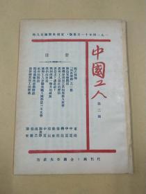 中国工人第二期,民国旧书,民国期刊,新青年,共产党旧刊,博物馆资料