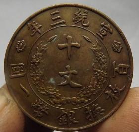 大清铜币宣统三年 十文