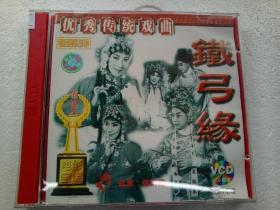 H075、优秀传统戏曲VCD,【京剧】【铁弓缘】,品相好,全新己开封!
