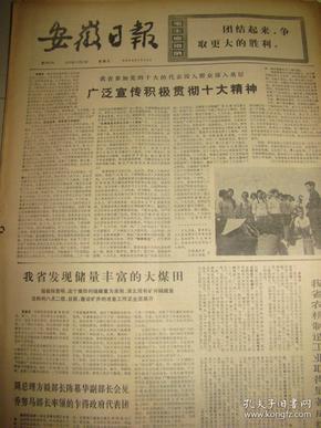 《安徽日报》【临泉县今年小麦比去年增产两成多,有照片】