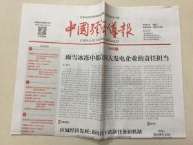 中国经济导报 2018年 2月6日 星期二 本期共8版 总第3218期 邮发代号:1-184