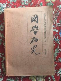 国学研究——北京大学中国传统文化研究中心  第七卷