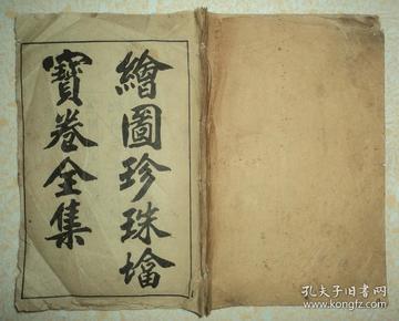 宣统纪元仲秋月杭州聚元堂石印、【绘图珍珠塔宝卷全集】、版画漂亮、
