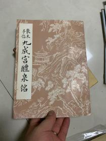 散木手临九成宫醴泉铭