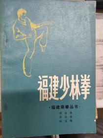 福建南拳丛书《福建少林拳》