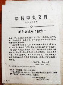 中央文件 中发(69)6号