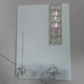 浩气涪州:涪陵人民抗战纪略