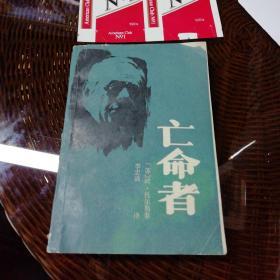 亡命者(据苏联国家文学1958年版,  阿.托尔斯泰著)