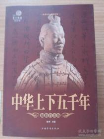 超值全彩 悦读馆:中华上下五千年 9787511361561