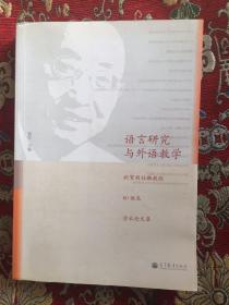 语言研究与外语教学:祝贺胡壮麟教授80诞辰学术论文集【赠书,扉页有章,如图】