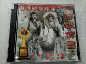 H076、优秀传统戏曲VCD,【越剧】【柳毅传书】,品相好,全新己开封!