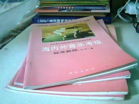 海内外音乐考级标准教程(业余)1-4册