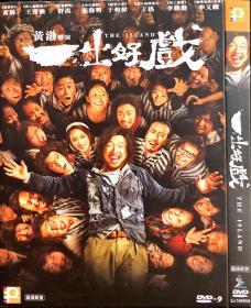 一出好戏(2018)黄渤/王宝强 盛佳DVD-9
