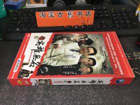 英雄无名    DVD8碟装