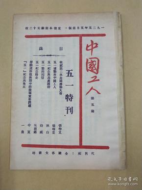 中国工人第五期五一特刊,民国旧书,民国期刊,新青年,共产党旧刊,博物馆资料