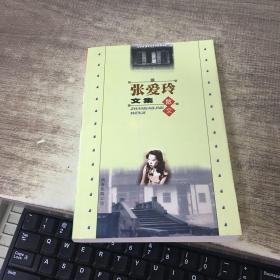 张爱玲文集:散文
