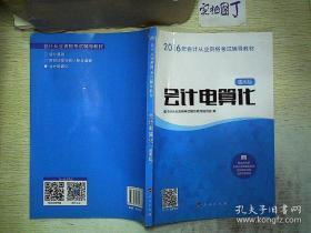 """2016年会计从业资格考试 会计电算化(通用版)/ """"梦想成真""""系列丛书"""