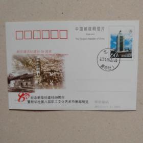 纪念新华社建社80周年暨新华社第八届职工文化艺术节集邮展览