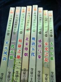 中国历史漫游记 第三辑(全八册)品好