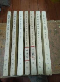 中國哲學史資料簡編(7本合售)(先秦上下、兩漢隋唐上下、宋元明、兩漢隋唐上下)