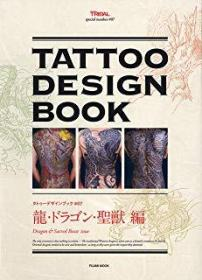 TATTOO DESIGN BOOK 龙・ドラゴン・圣獣编