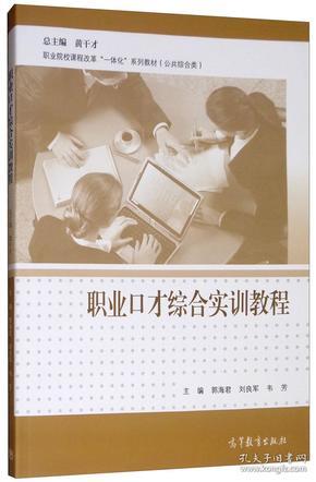 """职业口才综合实训教程/职业院校课程改革""""一体化""""系列教材·公共综合类"""