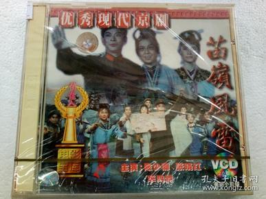 H077、优秀传统戏曲VCD,【京剧】【苗岭风雷】,品相好,全新未开封!