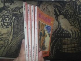 小林博美《绯月迷情》漫画,老版大本全4册,好品