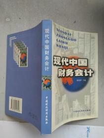 现代中国财务会计