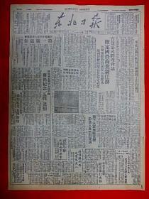 1949骞�4鏈�18鏃ャ�愪笢鍖楁棩鎶ャ�戠1176鏈燂紝4寮�4鐗堬紝绾康浜斿洓锛屾姉璁崡浜儴妗�