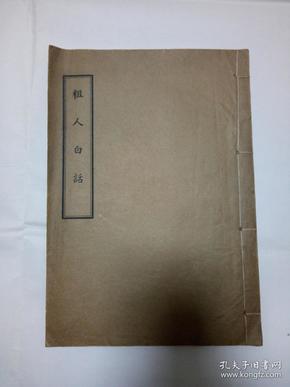 粗人白话(尺寸24.5X17厘米)(原书第38页应该缺一页,不知道是不是印刷原因,因为印泥印到第37页上了,如图,看好再买�。�