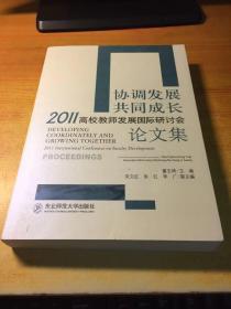 协调发展共同成长:2011高校教师发展国际研讨会论文集