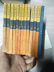 【文革版】十万个为什么(1——12册)送一本第19册 书品如图。第一册少后书皮