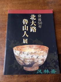 没后50年 北大路鲁山人展 以星冈茶寮为中心的253图 日本陶瓷与料理食器艺术