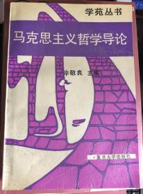 (学苑丛书)马克思主义哲学导论:实践的唯物主义